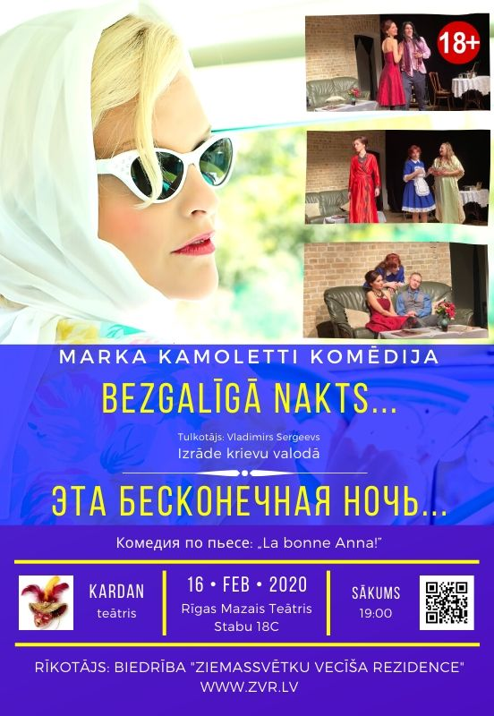 Afisa_Bezgaliga_NAKTS_BILESUSERVISS_16_februaris (1)