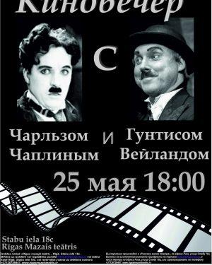 Рижский независимый театр